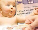Материнский капитал 2020