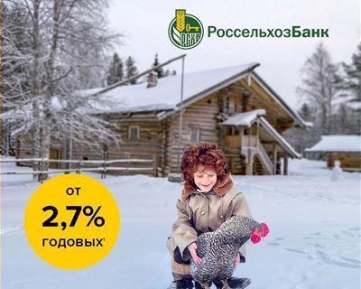 Уже появились первые одобренные клиенты,по программе сельская ипотека 2,7% годовых
