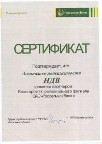 Сертификат Россельхоз