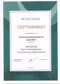 Сертификат Татфондбанка