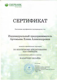 Сертификат Сбербанка 2